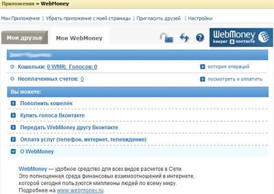 http://web.rambler.ru/statik/issue/2009/09/28/wm-vkontakte.jpg