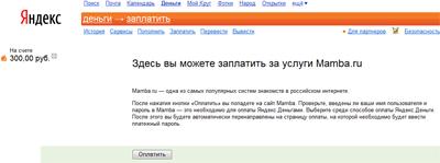 http://web.rambler.ru/statik/issue/2009/09/28/mambayandex.jpg