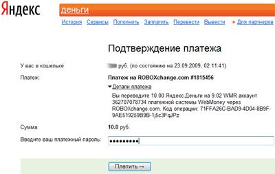 http://web.rambler.ru/statik/issue/2009/09/28/roboxyandex.jpg