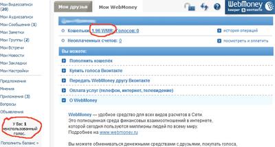 http://web.rambler.ru/statik/issue/2009/09/28/wm-vkontakte2.jpg