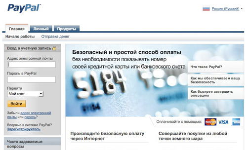http://web.rambler.ru/statik/issue/2009/09/28/paypal.jpg